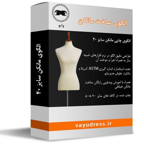 mannequin-size40